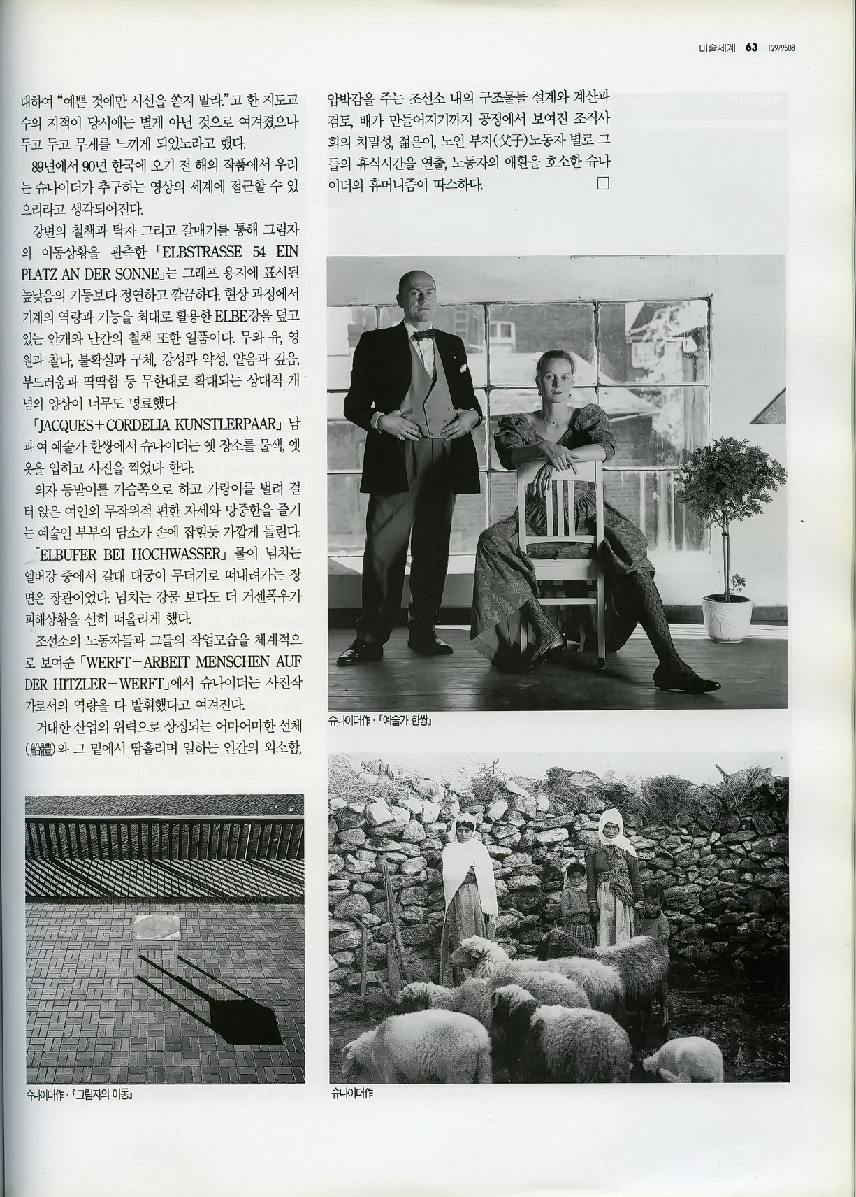 monthly magazine of art world 8, august 1995, seoul, südkorea