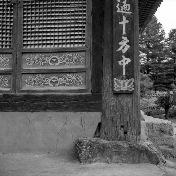 Beopjusa Temple, südkorea, 1991