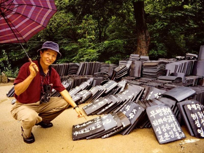 kyer yongsan -nationalpark, yang sung-ho, südkorea 1991