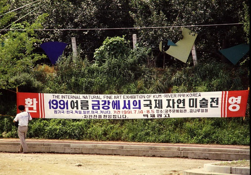 natur und kunst-symposion,  yatoo, kong-ju, südkorea 1991